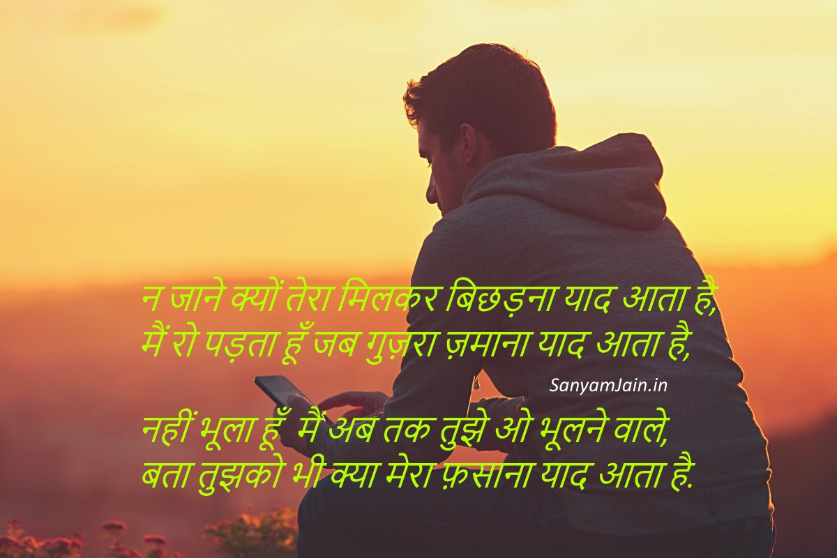 Miss shayari for girlfriend