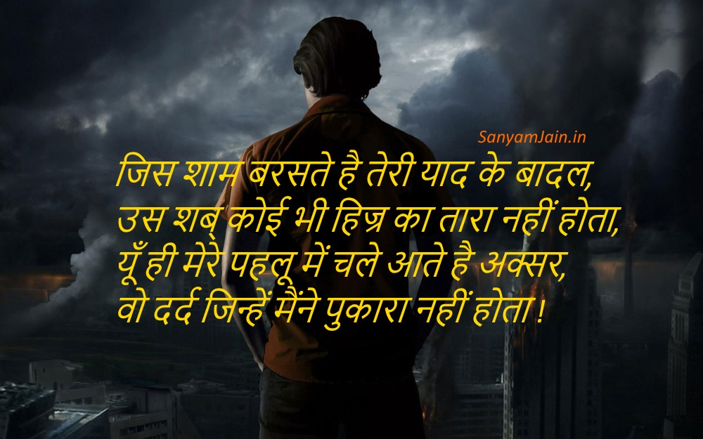 Dard Shayari Wallpaper - Very Sad Hindi Poetry Hijr Shayari, Sad Boy Crying When Missing Girlfriend