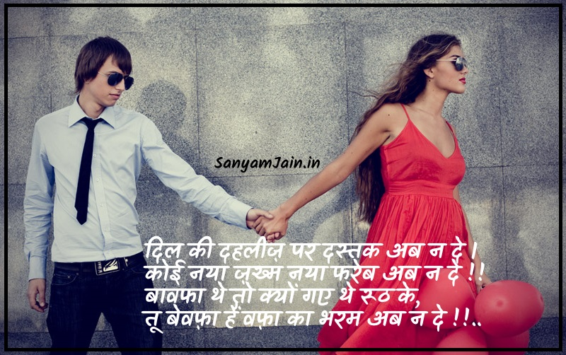 Taunting Hindi Shayari Wallpaper When Cheating In Love - Pyaar Mein Dhoka Hindi Poetry