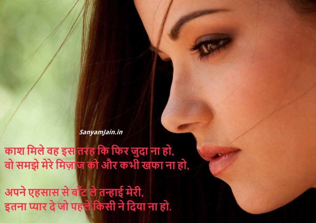 Most Romantic Love Shayari In Hindi - 4 Lines Romantic Shayari Hindi Font On Beautiful Sad Girl Photo