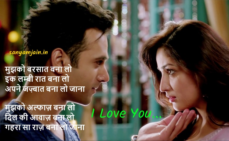 Best Hindi Romantic Love Shayari Picture Offering and Proposing For Love Poetry