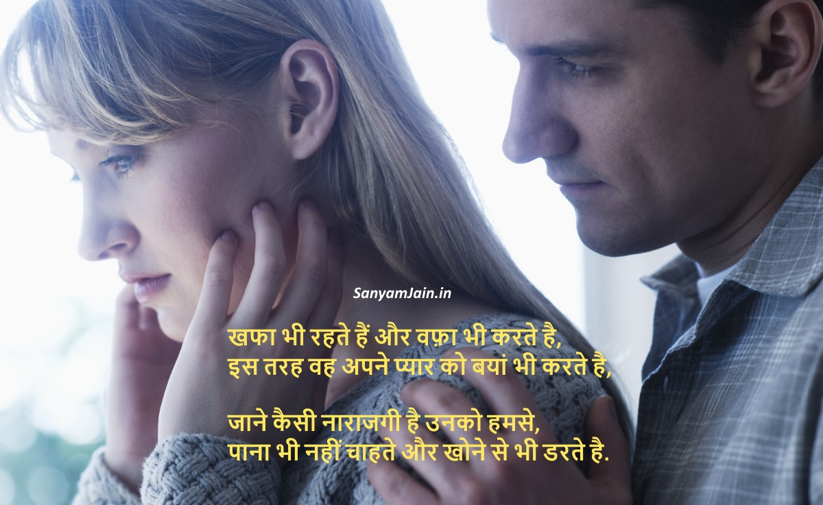 Wallpaper Love Sayri Image : Sad Love Shayari Picture In Hindi Naraajgi, Pyaar, Khafa And Wafa Hindi Poetry Wallpaper