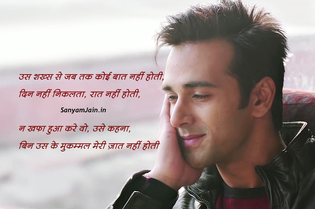 Romantic Gf Bf Love Wallpaper : Hindi Shayari Dil Se