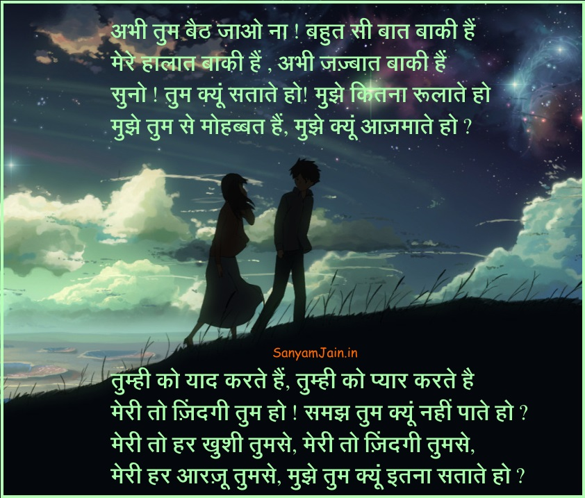 Really Heart Touching Romantic Hindi Love Shayari Ghazal