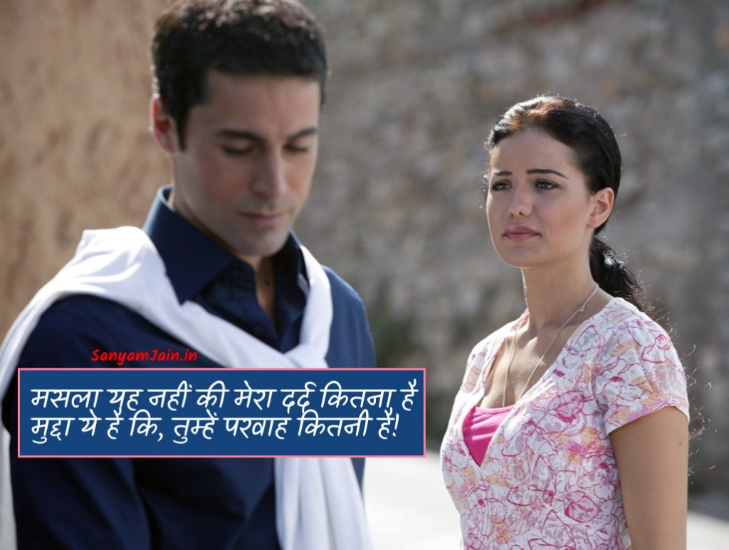 Very Sad Hindi Love Shayari Picture - Taunting Shayari Photo Blaming Lover For Less Attention