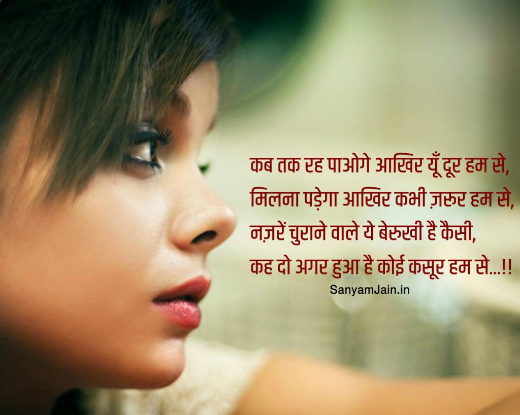 Sad Shayari By Broken Heart Boyfriend For Girlfriend - Sad Poetry Wallpaper