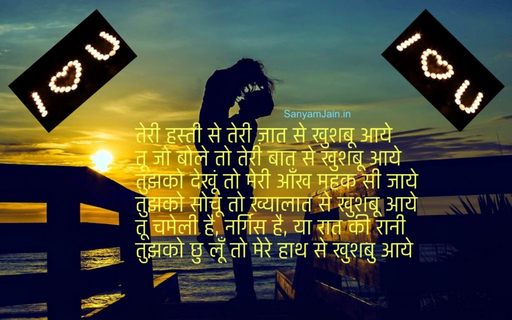 Best romantic shayari ever hindi shayari dil ki baat - Best love shayari wallpaper ...