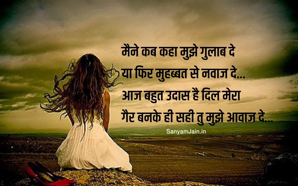 Most Heart Touching Sad Miss U Hindi Sher O Shayari On Sad Girl Wallpaper- Sad Poetry Pics