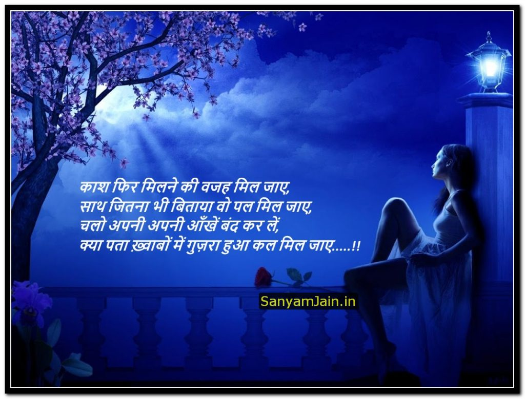 Broken Heart Hindi Sad Love Shayari Picture When Remembering Someone