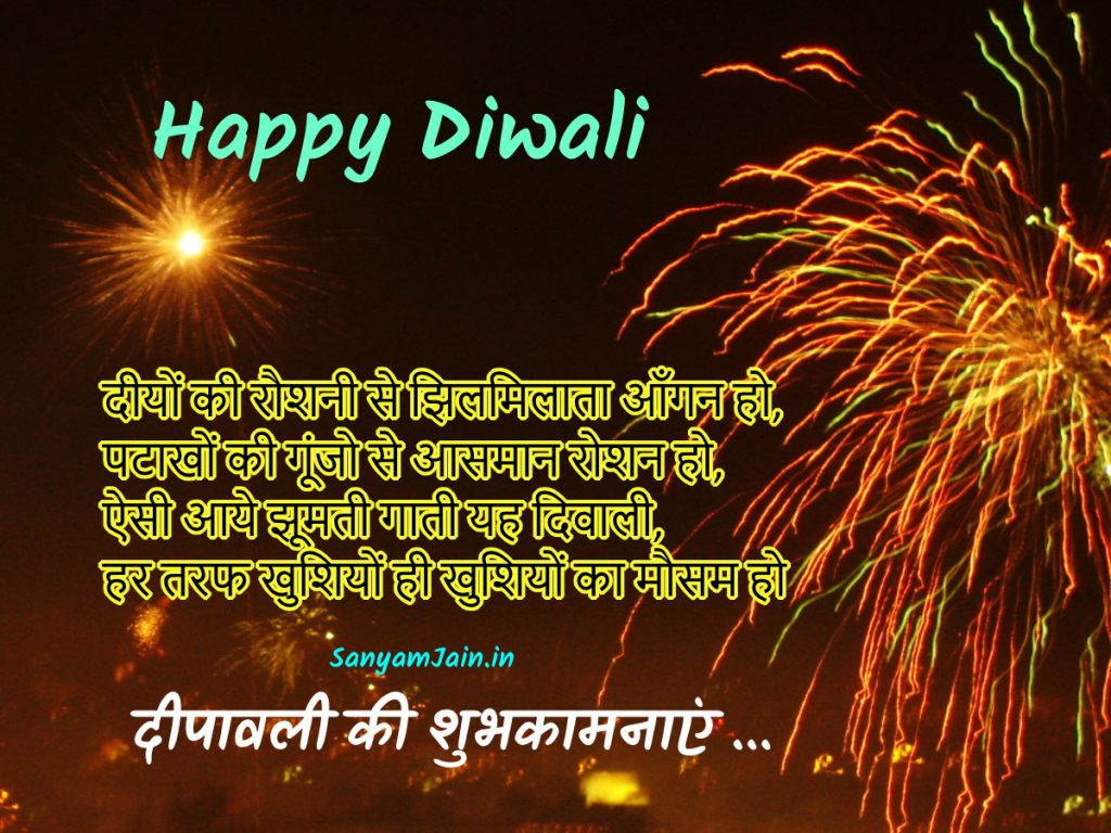 Diwali Shayari - Shubh Deepawali Hindi Poetry Wishes Greetings - Happy Diwali Shayari Wallpaper