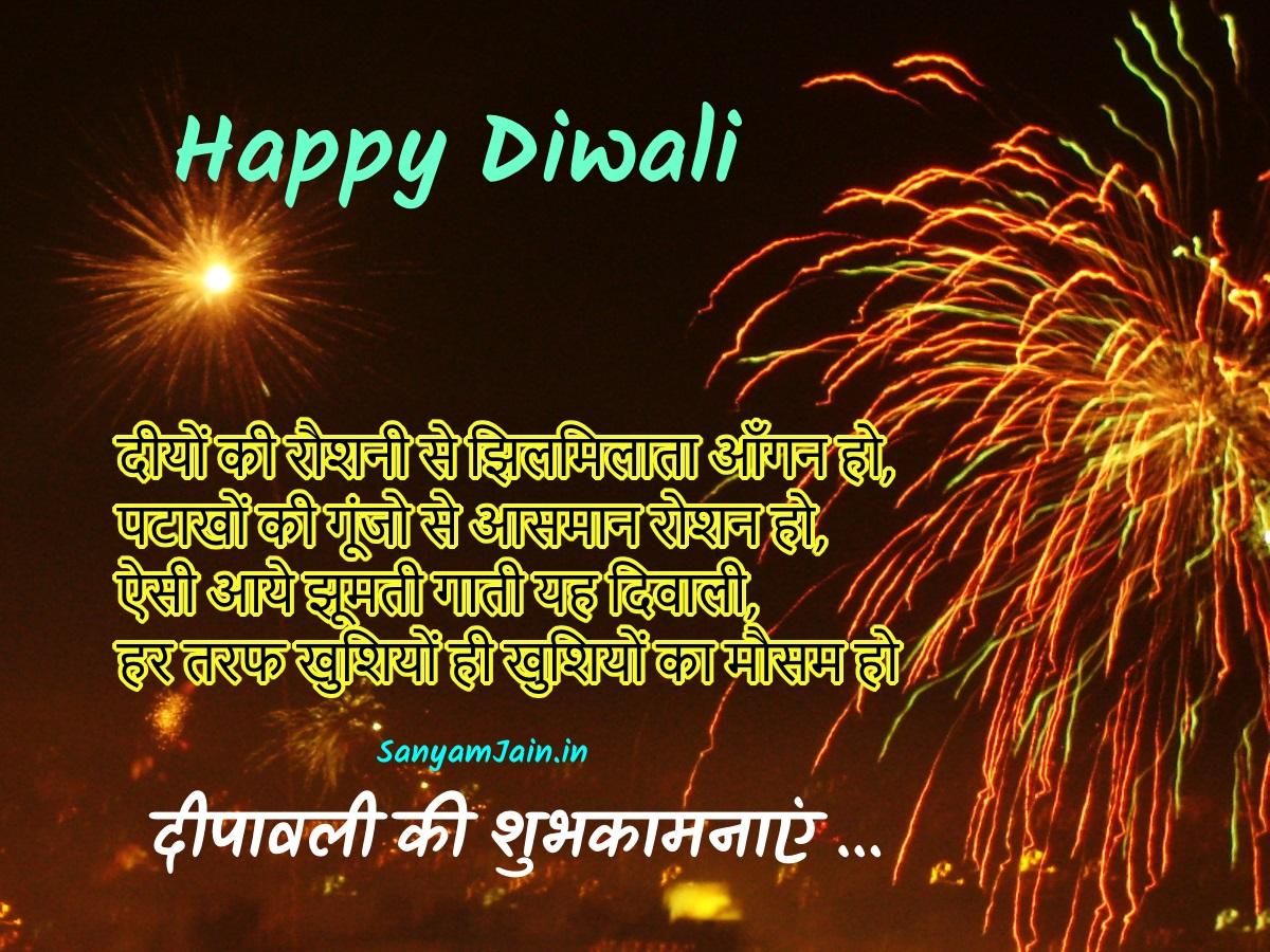 Happy Diwali Shayari Wallpaper Hindi Shayari Dil Se