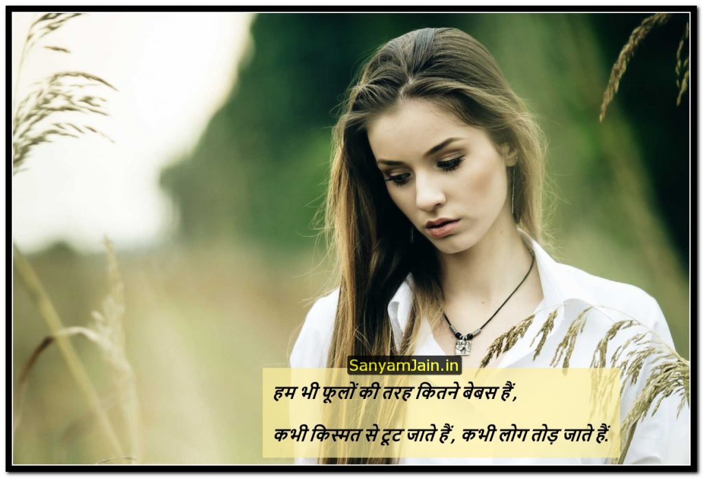 Heart Touching Sad Love Shayari Picture In Hindi - Dard Bhari Poetry