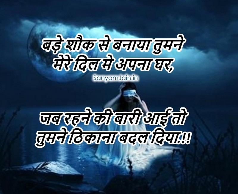 sad love quote wallpaper in hindi - most sad love sher o shayari picture - poetry