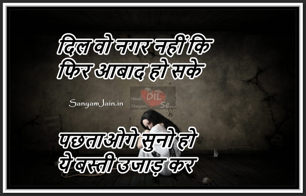 Broken Heart Shayari For GF BF Lover When Breakup Time