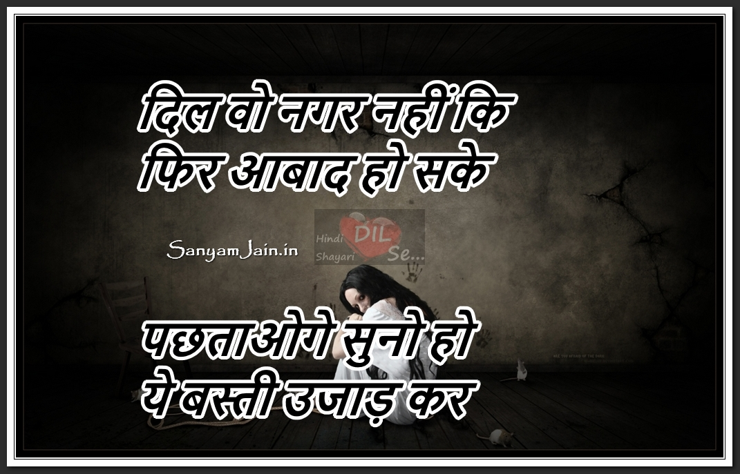 Heart Touching Shayari Images Hindi Shayari Dil Se
