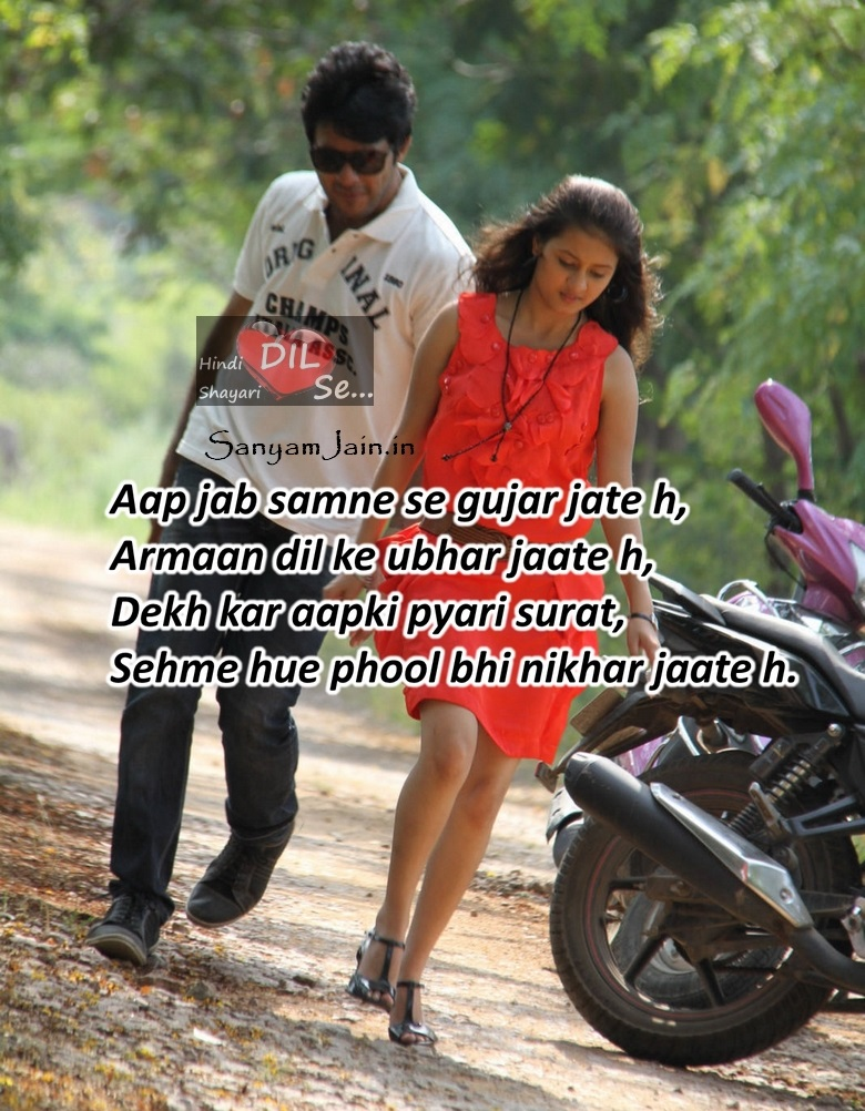 GF Ki Tareef Mein Hindi Shayari Picture - Appreciating Lover Hindi Poetry