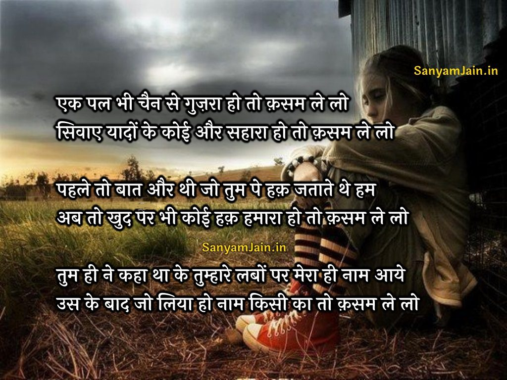 Sad Hindi Love Shayari Picture On Sad Girl Wallpaper HD - Hindi Poetry Pics Whatsapp