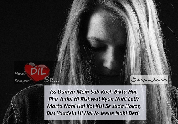 very sad heart touching whatsapp shayari picture for gf bf lover
