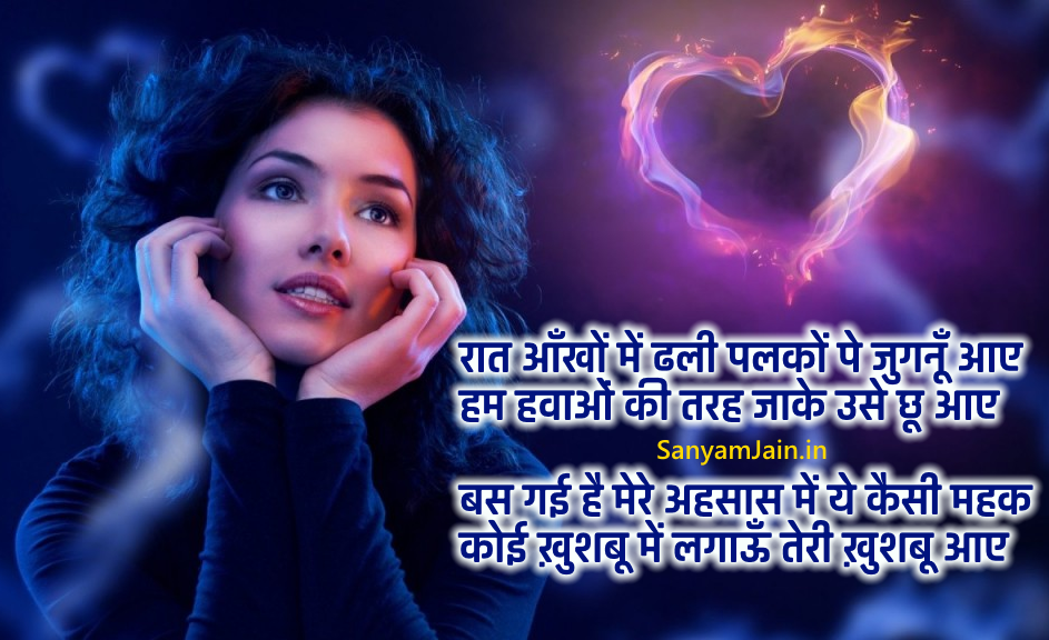 Romantic Gf Bf Love Wallpaper : Love Shayari Picture In Hindi Very Romantic Poetry For GF BF Lovers