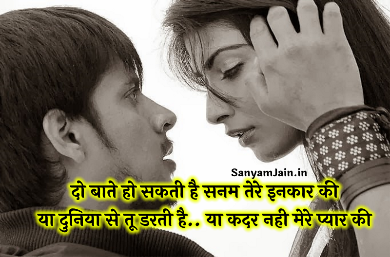 Inkaar Shayari Sad Hindi Song Lines On Picture - Do Baatein Ho Sakti Hai