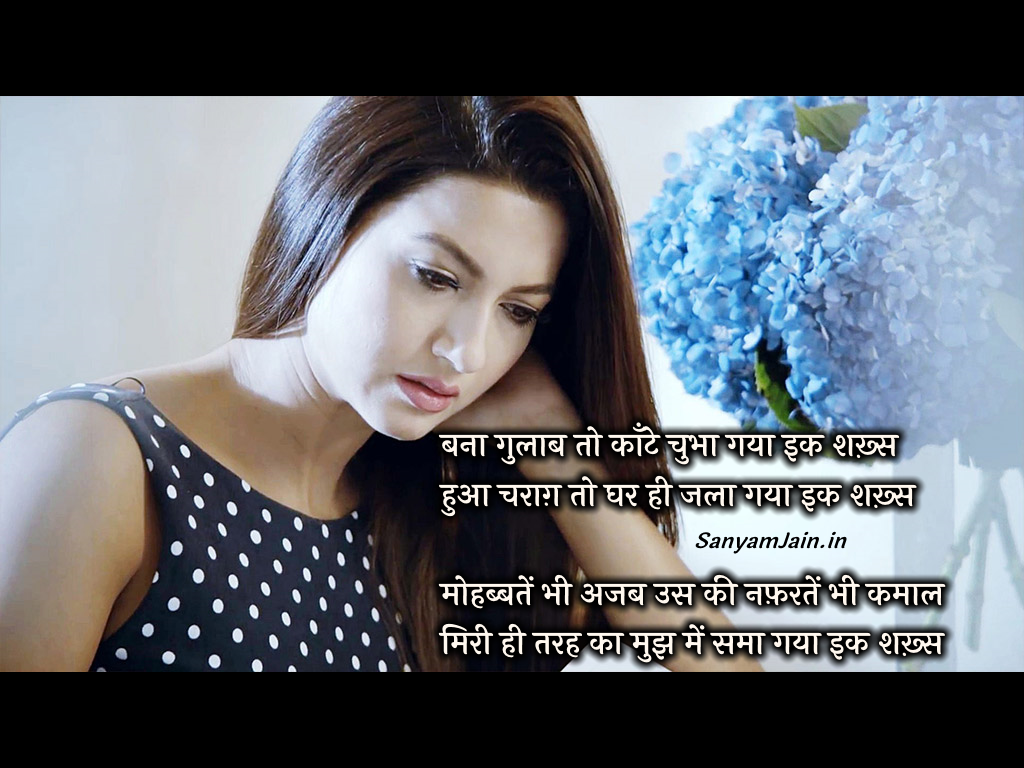 Love Shayari Wallpaper Sad Heart Touching Hindi Shayari Picture