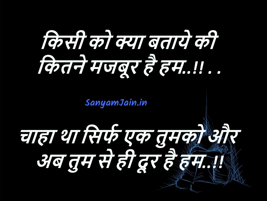 Miss You Hindi Shero Shayari On Wallpaper When Missing You Lover, GF BF