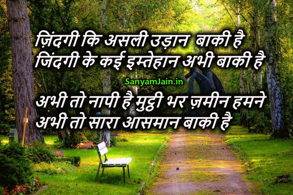 prerak hindi shayari picture - hausla, hosla, imtehaan, inspiring, motivational, inspirational, encouraging himmat dene wali