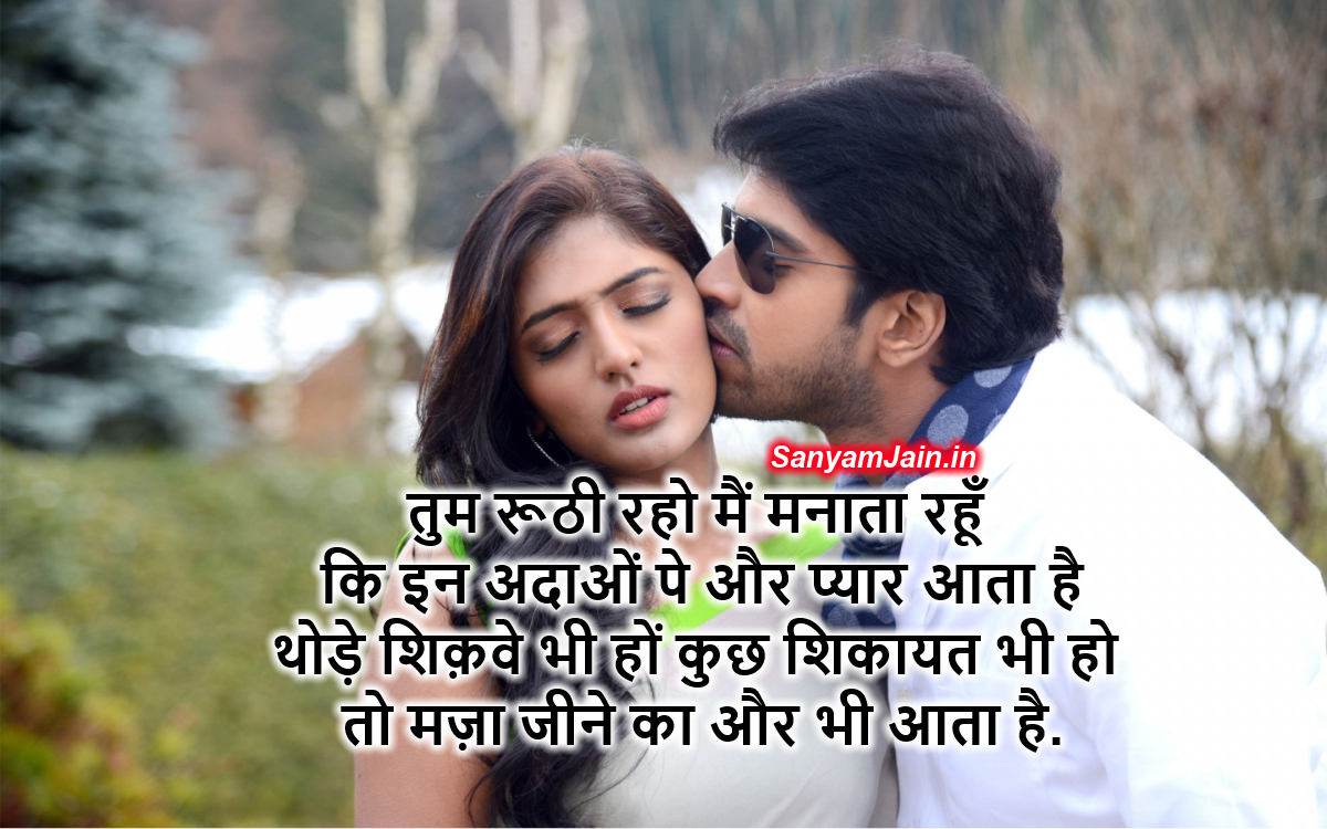 Hindi Romantic Shayari Pictures Hindi Shayari Dil Se