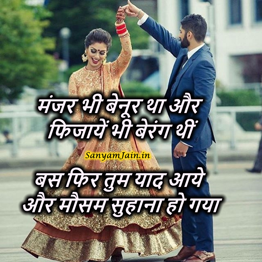 Mausam Shayari Picture GF BF Lover Girlfriend Boyfriend Partner Ki Yaad Mein