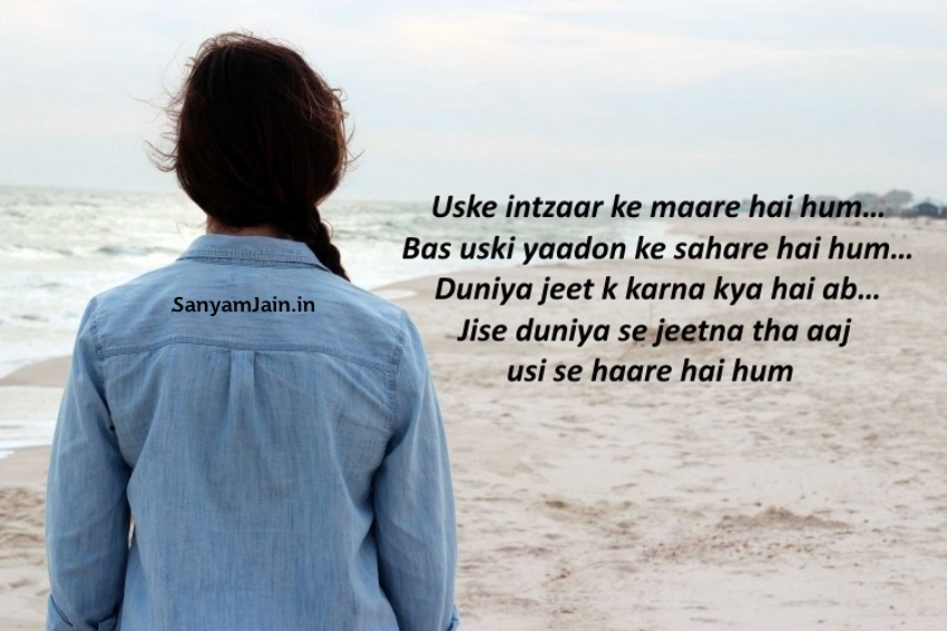 Intezaar Love Shayari Wallpaper In Hindi - Waiting Your Lover Hindi Poetry