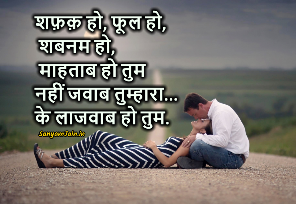 Very Romantic Shayari Whatsapp Status Picture In Hindi