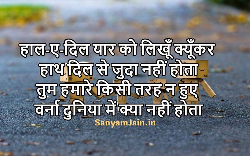 4 line sad shayari hindi wallpaper broken heart poetry pics
