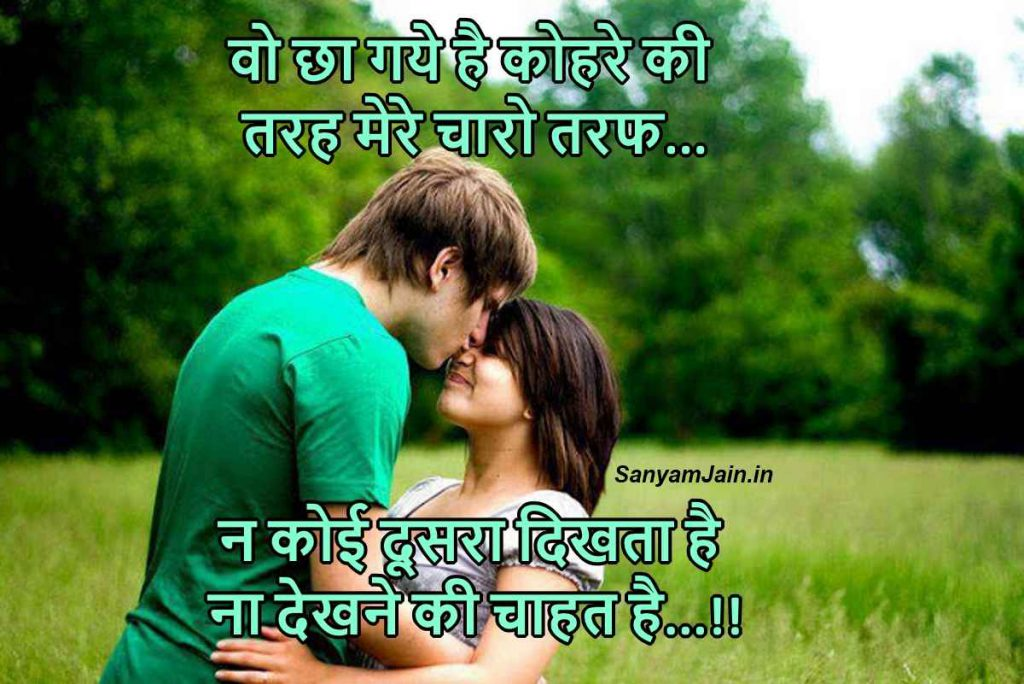 Romantic Heart Touching Shayari Wallpaper when in love with gf bf lover wife husband hubby partner