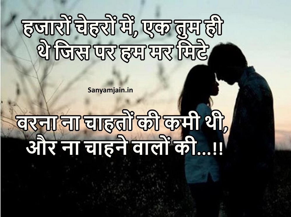 Love Shayari Hindi Wallpaper expressing feeling to Lover